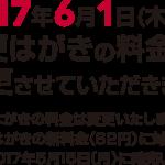 はがき62円に引き上げ 苦しい日本郵便、再値上げも視野>>>個人情報保護シール貼ってくれればw