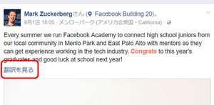 20億人の投稿から学んだ「Facebook自動翻訳」を試してみる >>> 英語か共通語か翻訳か。