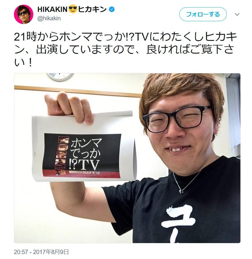 明石家さんま 初共演HIKAKINのリアクションに「なんやそれ?」マツコ「幸せ?」 >>> さんまもヒカキンも面白くない。マツコは面白い