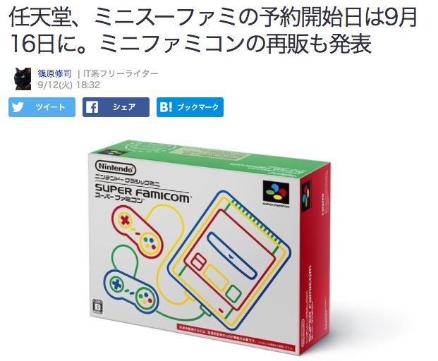 任天堂、ミニスーファミの予約開始日は9月16日に。ミニファミコンの再販も発表 >>> 転売対策はオークションサイトと任天堂がやれる