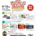 3人チームで挑戦、プログラミングバトルTV番組10/7放送スタート  >>> 千葉が最近最先ファミコンTV思い出す
