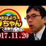 【本日の真実】今日、この動画だけは見ておけ! (2017年11月20日) 虎ノ門ニュース, 上念司, 放言BARリークス,など