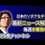 【本日の真実】今日、この動画だけは見ておけ! (2017年12月09日) 竹田恒泰ちゃんねる,等