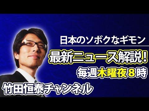 【本日の真実】今日、この動画だけは見ておけ! (2017年11月24日) 竹田恒泰ちゃんねる,など