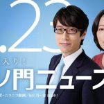 【本日の真実】今日、この動画だけは見ておけ! (2017年11月25日) 虎ノ門ニュース,など