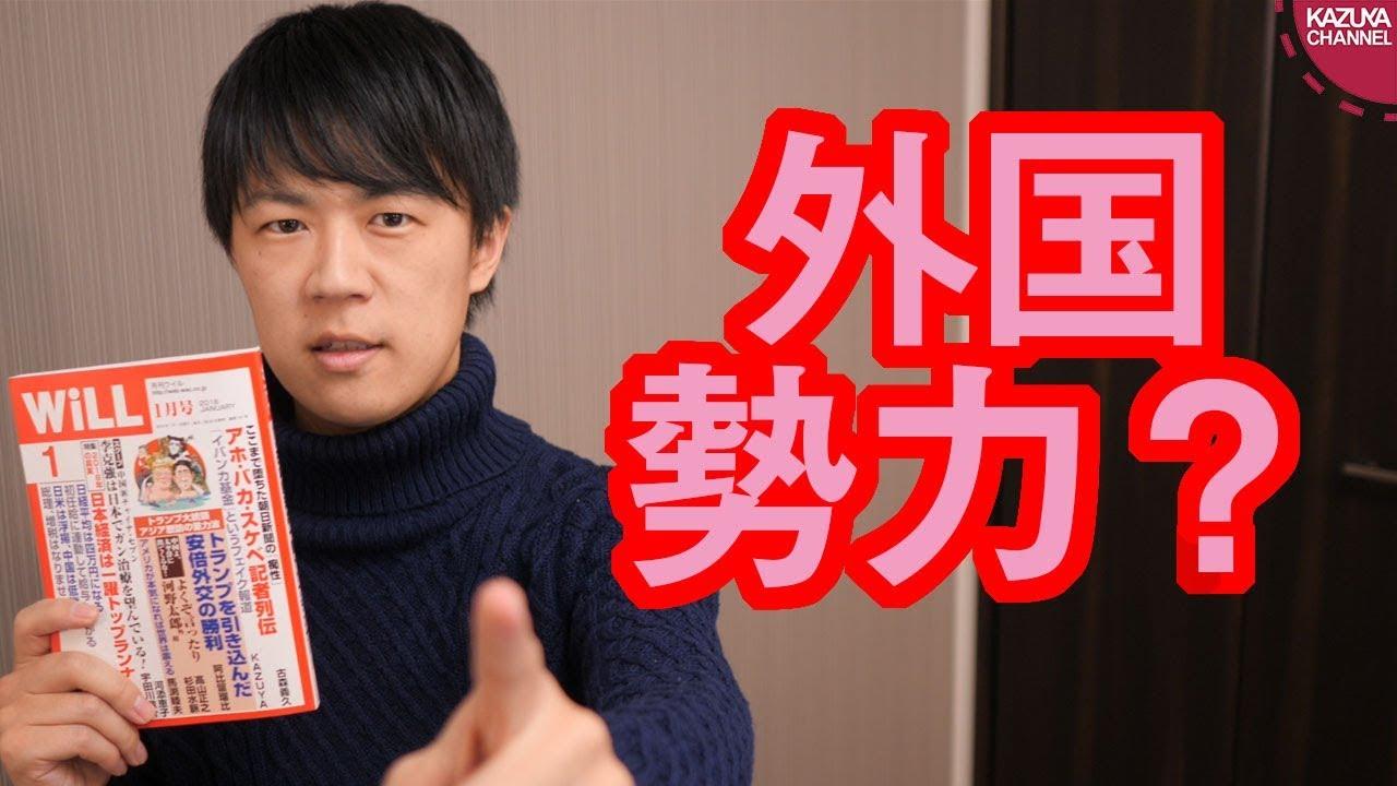 【本日の真実】今日、この動画だけは見ておけ! (2017年11月28日) 京本和也,上念司, など