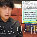 【本日の真実】今日、この動画だけは見ておけ! (2017年12月02日) KAZUYA Channel, など