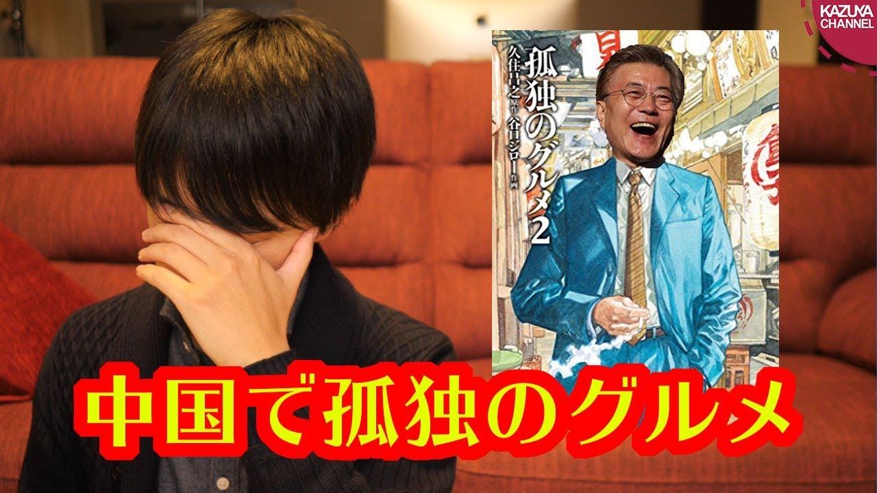 【本日の真実】今日、この動画だけは見ておけ! (2017年12月20日) KAZUYA Channel, など