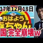 【本日の真実】今日、この動画だけは見ておけ! (2017年12月18日) 上念司, など