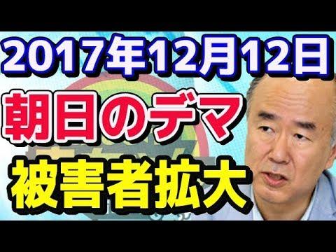 【本日の真実】今日、この動画だけは見ておけ! (2017年12月12日)  おはよう寺ちゃん活動中, 田中秀臣,等
