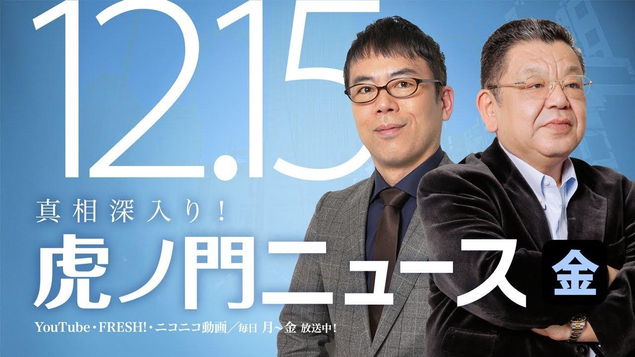 【本日の真実】今日、この動画だけは見ておけ! (2017年12月15日)  虎ノ門ニュース, 等