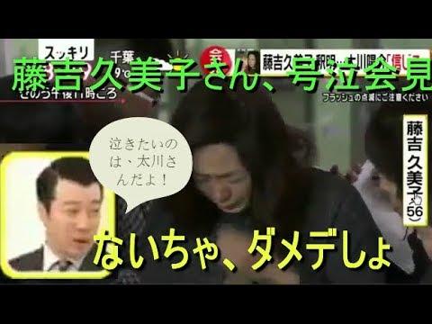 藤吉久美子さんの号泣会見に加藤浩次さんのコメント→→→男気って・・・?