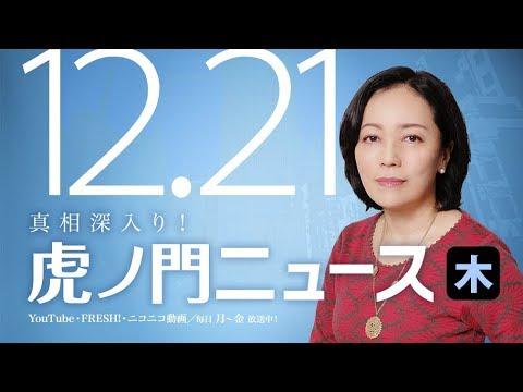 【本日の真実】今日、この動画だけは見ておけ! (2017年12月21日) 有本香, 萩生田光一, など