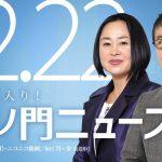 【本日の真実】今日、この動画だけは見ておけ! (2017年12月22日) 虎ノ門ニュース, など