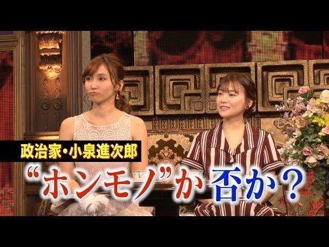 【本日の真実】今日、この動画だけは見ておけ! (2017年12月28日) 虎ノ門,ニュース女子 など