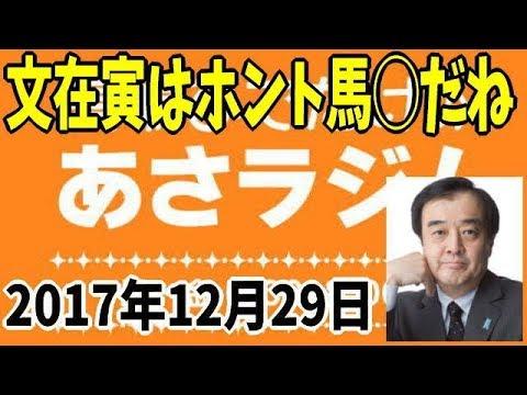 【本日の真実】今日、この動画だけは見ておけ! (2017年12月30日) あさラジ!, など