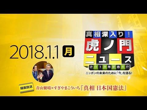 【本日の真実】今日、この動画だけは見ておけ! (2018年1月1日)  虎ノ門ニュース, など