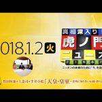【本日の真実】今日、この動画だけは見ておけ! (2018年1月2日)  虎ノ門ニュース, など
