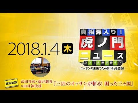 【本日の真実】今日、この動画だけは見ておけ! (2018年1月4日)  虎ノ門ニュース, など
