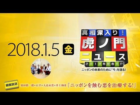 【本日の真実】今日、この動画だけは見ておけ! (2018年1月5日)  虎ノ門ニュース, など