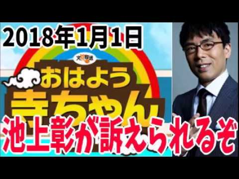 【本日の真実】今日、この動画だけは見ておけ! (2018年1月6日)  上念司,おはよう寺ちゃん, など
