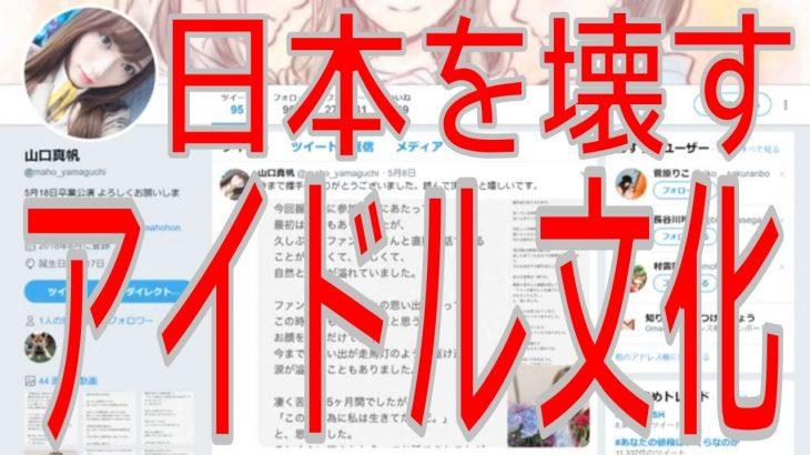 『アイドル文化は日本を駄目にする』#無知の時事の動画 #山口真帆 #アイドル恋愛禁止