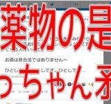 『薬物はドーピングではない!?松本人志の矛盾』 #松本人志 #ワイドナショー #無知の時事の動画
