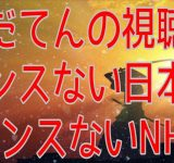 『いだてんの過去最低視聴率は日本人のセンスの無さが原因です。』 #大河ドラマ #いだてん #無知の時事の動画