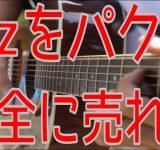 『売れないバンドの皆さんはB'zをパクれば安全に売れるかもしれない』 #B'z #無知の時事の動画